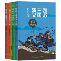 凯叔三国演义 三分天下 (套装4册)