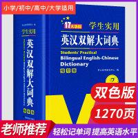 学生实用英汉双解大词典(缩印版)涵盖小学初中高中生大学英语词典词汇语法工具书 开心辞书