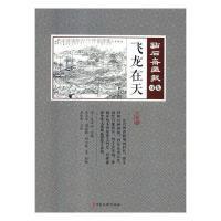飞龙在天吴友如中国文史出版社9787520503716 RT全新图书翰林静轩图书专营店