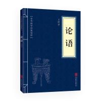 中华国学经典精粹--论语