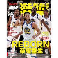 【官方自营】赠海报 NBA灌篮杂志2018年第8期 当代体育篮球体育竞技类杂志