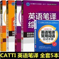 catti英语三级笔译全套5册 2018全国翻译专业资格水平考试指定教材 3级英语笔译实务+综合能力教材+配套训练+笔