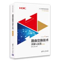 路由交换技术详解与实践 第3卷 H3C网络学院系列教程 H3C认证培训教材图书 计算机网络 计算机理论 信息系统 新华