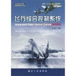 飞行综合控制系统吴文海著航空工业出版社9787801839473