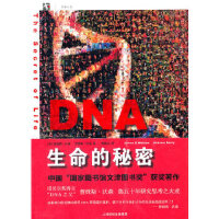 DNA:生命的秘密James D. Watson & Andrew Berry上海人民出版社9787208069114