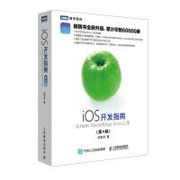 正版全新 iOS开发指南 从Hello World到App Store上架 第4版