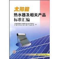 太阳能热水器及相关产品标准汇编9787506650373中国标准出版社全国能源基础与管理标【正版现货】