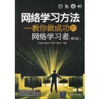 网络学习方法--教你做成功的网络学习者(第2版)