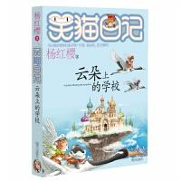 笑猫日记最新版第20册-云朵上的学校(全国独家签名版,限量5000,售完为止!)