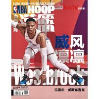 【正版现货】NBA HOOP当代体育NBA灌篮杂志2019年2月上第3期 拉塞尔.威斯布鲁克 威风凛凛 随刊附赠海报