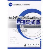 【二手旧书9成新】航空燃气涡轮发动机原理与构造 邓明 9787118055177 国防工业出版社
