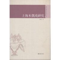 上海木偶戏研究(戏剧理论评论文丛) 郭红军 9787549624546 文汇出版社