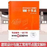建筑构造设计必知的100个节点 建筑设计与施工常用节点图文解析 吴放 高向鹏编著 书籍