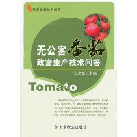 无公害番茄致富生产技术问答