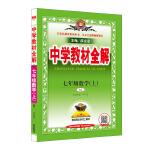 2019秋 中学教材全解 七年级数学上 人教版(RJ版)