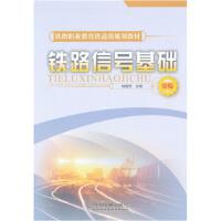 铁路信号基础 林瑜筠 主编 9787113084295 中国铁道出版社【直发】 达额立减 闪电发货 80%城市次日达!