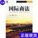 【二手旧书9成新】国际商法 /宁烨、杜晓君 编 机械工业出版社9787111289623