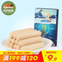 【11.15超级品牌日】【三只松鼠_深海鱼肠200g】休闲食品儿童鱼肉肠原味即食海鲜