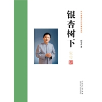 正版全新 *树下/张守富家文化研究集成系列