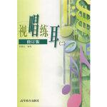 【新书店正版】视唱练耳(二)(修订版)许敬行著9787040078152高等教育出版社