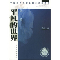 【二手旧书9成新】 平凡的世界(共3部) 路遥 9787020044528 人民文学出版社