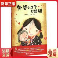 外婆变成了老娃娃 殷健灵/文 黄捷/图 接力出版社