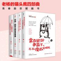 老杨的猫头鹰醒脑之书系列4册 好看的皮囊千篇一律+常与同好争高下+最怕你一生碌碌无为+脱贫比脱单更重要
