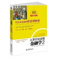 正版全新 去梯言系列・从零开始读懂金融学2:巴比伦富翁的投资理财课