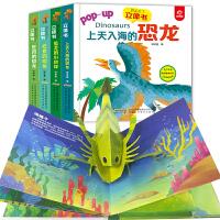 恐龙书3d版立体恐龙来了立体书全套4册幼儿早教启蒙科普翻翻书揭秘恐龙时代图画书3-6-9周岁儿童3d立体书恐龙知识百科