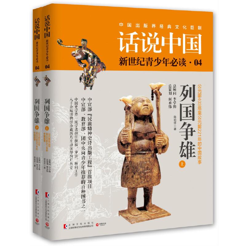 """话说中国第四卷:列国争雄(全2册) 中国出版界经典文化巨制,中宣部""""民族精神史诗出版工程""""首推项目,中宣部、教育部、团中央向青少年推荐的百种图书之一。"""