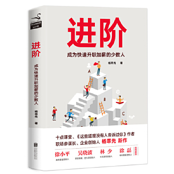 进阶:成为快速升职加薪的少数人(pdf+txt+epub+azw3+mobi电子书在线阅读下载)