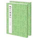 植物名实图考(整理本・附植物名称、人名、地名、引书索引・全2册)