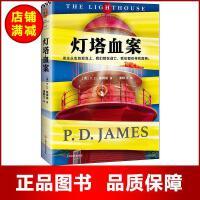 灯塔血案 [英]P.D.詹姆斯(P.D.James) 上海文艺出版社