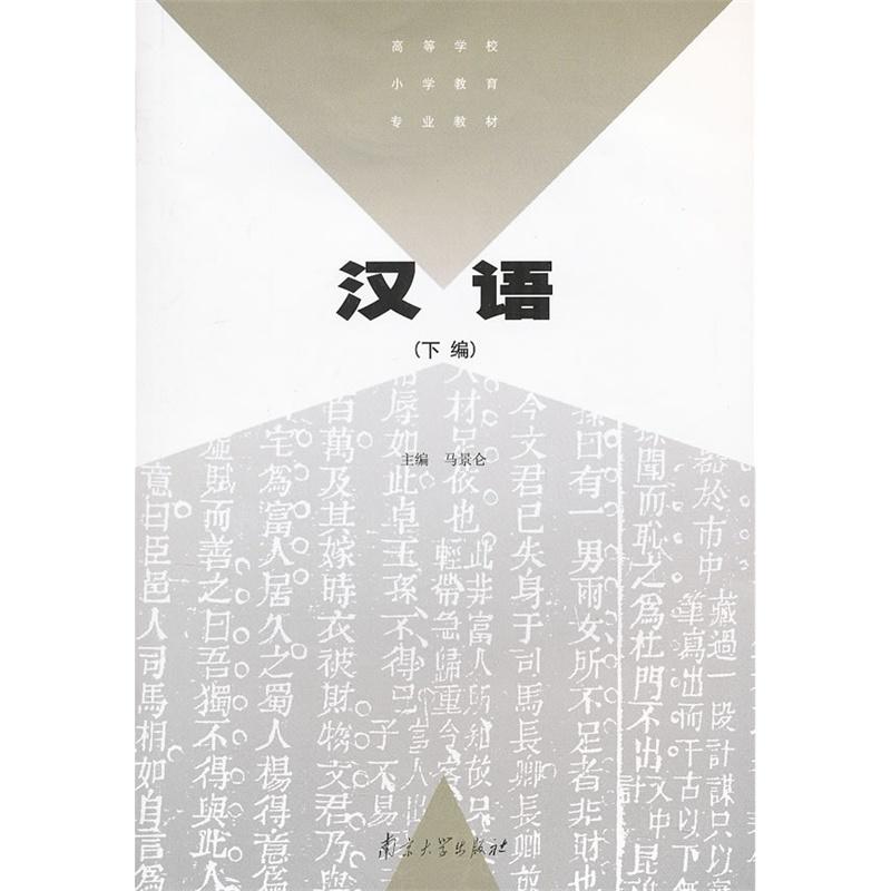 汉语-(下编)