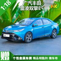 1:18原厂广汽丰田雷凌 双擎E+ TOYOTA LEVIN新能源合金汽车模型品质定制新品