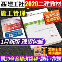 官方二建教材2020建设工程施工管理单本 2020年二级建造师施工管理单科用书公共课施工管理考试书本 书籍2020年课