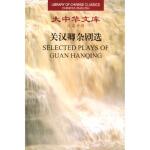 大中华文库--关汉卿杂剧选(汉英对照) Selected Plays of Guan Hanqing(元)关汉卿,杨宪