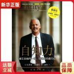 自知力:建立自我同一性,打造成功通行证 [美] 史蒂曼・葛瑞汉,王伟平 商务印书馆