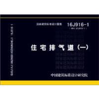 住宅排气道(一)16J916 1 中国建筑标准设计研究院【稀缺旧书】【正版】