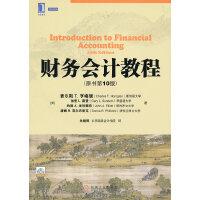 财务会计教程(原书第10版)