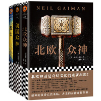 北欧众神+美国众神+星尘(套装共3册)