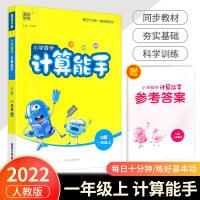 小学数学计算能手一年级上册数学人教版2021新版
