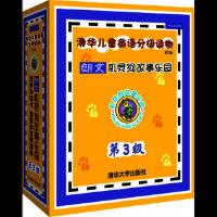 【正版现货】清华儿童英语分级读物:机灵狗故事乐园第3级(配光盘)(第二版) Modern Curriculum Pre