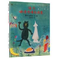 【正版现货】猫太噼哩噗噜在海里(2018版) 菅野由贵子 文/图,蒲蒲兰 9787539131559 21世纪出版社