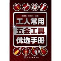 工人常用五金工具优选手册 王健石,朱炳林 化学工业出版社 9787122246486