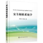 安全相似系统学贾楠,吴超9787122305725化学工业出版社