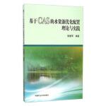 基于CAS的水资源优化配置理论与实践张爱军中国矿业大学出版社9787564624200