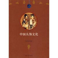 中国头饰文化管彦波9787811150407内蒙古大学出版社