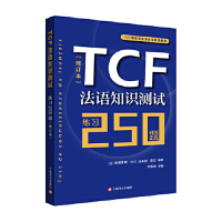 [二手旧书9成新]TCF法语知识测试:练习250题 (修订本)[法]桑德里娜・比约 埃莱娜・雷拉著,朱佩娟编97875