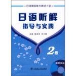 日语听解指导与实践(2级)(附MP3光盘) 陈访泽,刘小珊 9787561140284 大连理工大学出版社